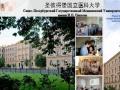 俄罗斯留学-政府奖学金-更少的钱,更好的教育