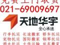 上海天地华宇物流网点价格查询电话行李托运长途搬家轿车托运