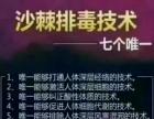 懿洺堂经络养生馆