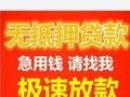 湘潭专业贷款公司,24小时极速下款1-20万