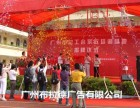 广州地区揭幕仪式活动承办全程策划执行服务商