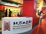 關于2020年北京第十五屆文化創意博覽會