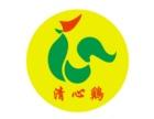 广州清心鸡沙田乳鸽店加盟费多少,怎么加盟清心鸡沙田乳鸽店
