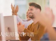 北京英语口语培训中心,通州零基础英语培训班