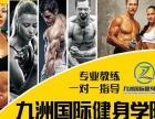 扬州九洲健身教练培训学院推销勿扰
