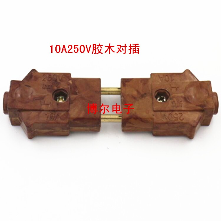 10A胶木插座 公母对插 家用电器插座