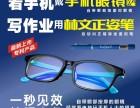 爱大爱稀晶石手机眼镜+林文正姿护眼笔 双授权