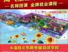 中国教具之都永嘉瓯北淘气堡三维设计建模搭建技术培训基地