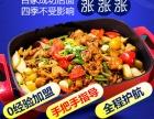 上海嘻哈鸡火锅加盟 特色鸡火锅主题餐厅加盟