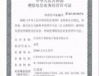 江门ICP网络经营许可专业代办 不成功全额退款