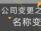 江北新区公司变更法人变更经营范围变更地址变更