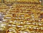 武陟县哪里高价回收黄金铂金钯金k金钻石首饰武陟回收黄金价格