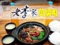 太原老李家黄焖鸡加盟