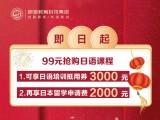 99元抢购朗恒日语培训3000元课程抵用卷