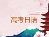 杭州新世界高考日語培訓班