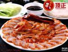 上海北京果木烤鸭免加盟培训