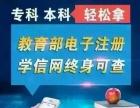 金华成人高考报名+大专学历教育