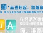 奉贤南桥学习室内设计的培训班轩然教育