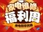 欢迎进入 洛阳西门子洗衣机售后电话~ %)(全市维修网站
