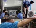 绍兴市专业空调维修、加氟、清洗、移机
