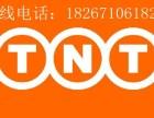 临沂TNT国际快递公司河东区TNT快递取件电话兰山TNT公司