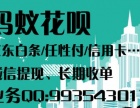 广州专业安全快捷【花】秒【呗】到【套】账【现】信誉