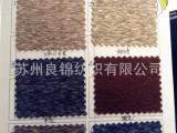苏州良锦纺织 RJ系列针织面料 高档大衣外套针织面料