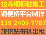推荐企业 东莞拉森钢板桩施工 找正鸿基础工程公司