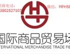 香港国际商品贸易场(HMTF)开户流程