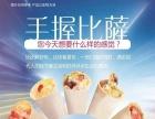 微客泡芙加盟 蛋糕店 投资金额 5-10万元