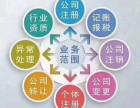 北京工商注册 工商变更 注销 代理记账等专业为您服务