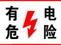淄博专业电工上门维修安装服务