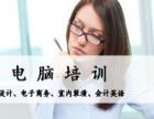 宝山通河路商务办公应用学习班,万达广场成人电脑培训