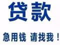 昆山张浦个人企业抵押贷款 小额快速 借贷 利息低放款快