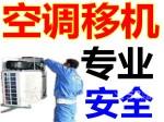 专业空调移机 安装 维修 加氟 清洗