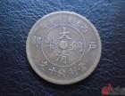 重庆南川鉴定评估古董大清铜币