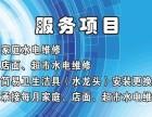 杭州上城区水电维修水电改造