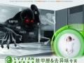 绿健-醛触媒加盟 清洁环保 投资金额 1-5万元