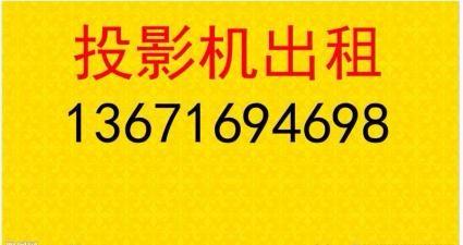 上海投影机出租上海投影仪出租上海投影仪租赁上海投影机租赁借用