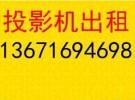 上海投影机出租上海投影机租赁上海投影仪租借上海投影机租用