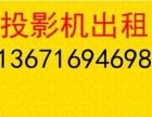 上海静安区投影机出租投影仪租赁上海黄浦投影仪出租投影机租赁