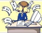 免费注册公司 无地址注册 变更 代理记账 高效快速