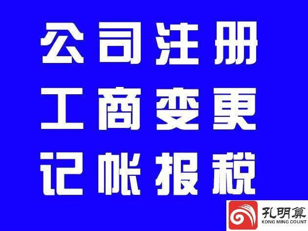 代理记账,财税审计,工商注册-湖南孔明算一站式服务