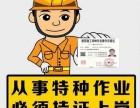 上海登高证哪里学 学理焊工证登高架设证