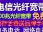 太原电信光纤2016较新活动 太原电信光纤办理