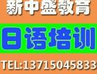 深圳龙华清湖日语初级培训班