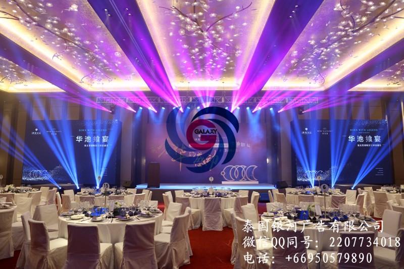 泰国银河活动策划 泰国企业年会策划 泰国企业年度总结大会策划