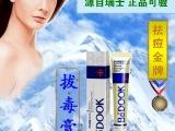BEDOOK比度克拔毒膏 男女祛痘去痘印暗疮化妆品代理加盟一件代