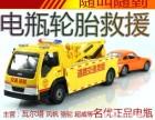 玉树汽车救援高速救援道路救援拖车货车补胎