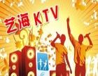 艺海KTV 艺海KTV诚邀加盟